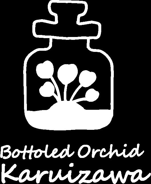 ボトルドオーキッド軽井沢